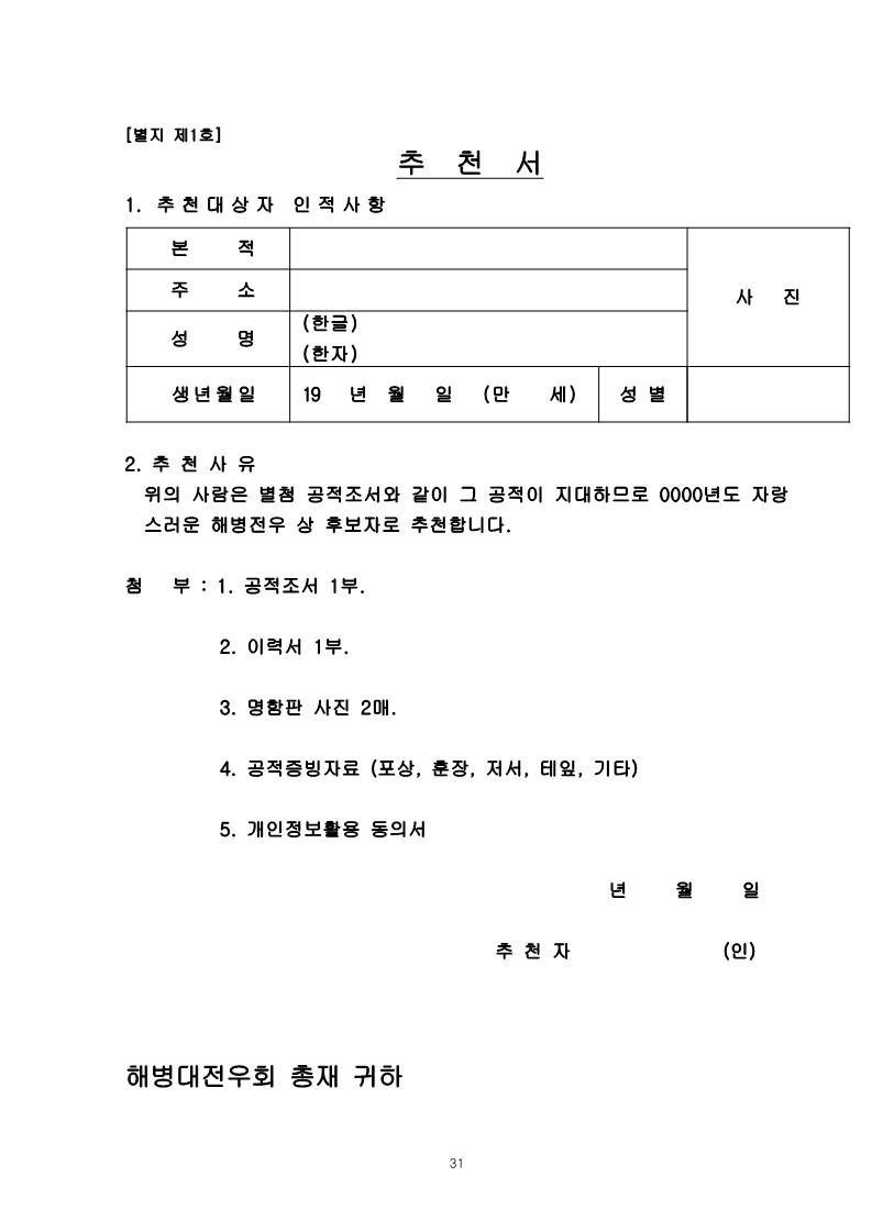 규정(국방부) (1)_31.jpg