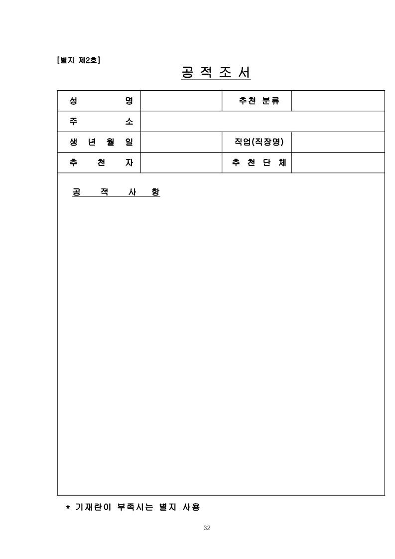 규정(국방부) (1)_32.jpg