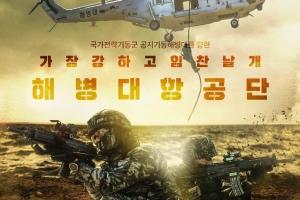 해병대 군산ㆍ장항ㆍ이...
